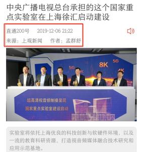 上观新闻APP 12月6日转发