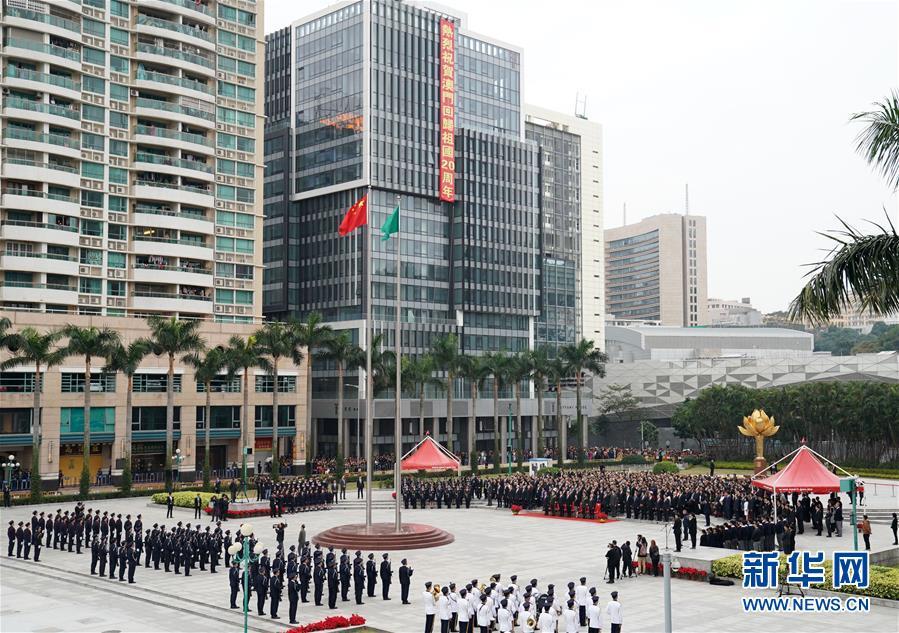 12月20日,澳门特别行政区政府隆重举行升旗仪式,庆祝澳门回归祖国20周年。新华社记者 李钢 摄