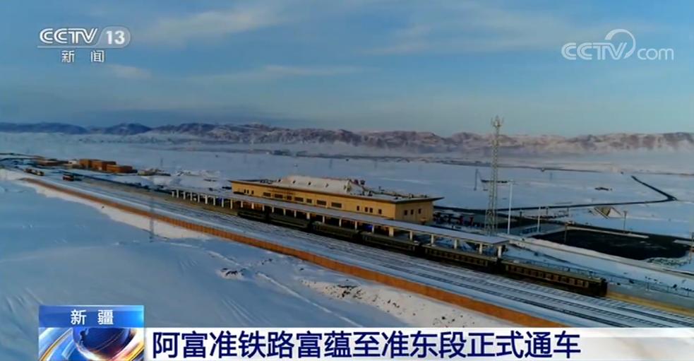 新疆阿富準鐵路富蘊至準東段正式通車 結束富蘊縣不通火車的歷史