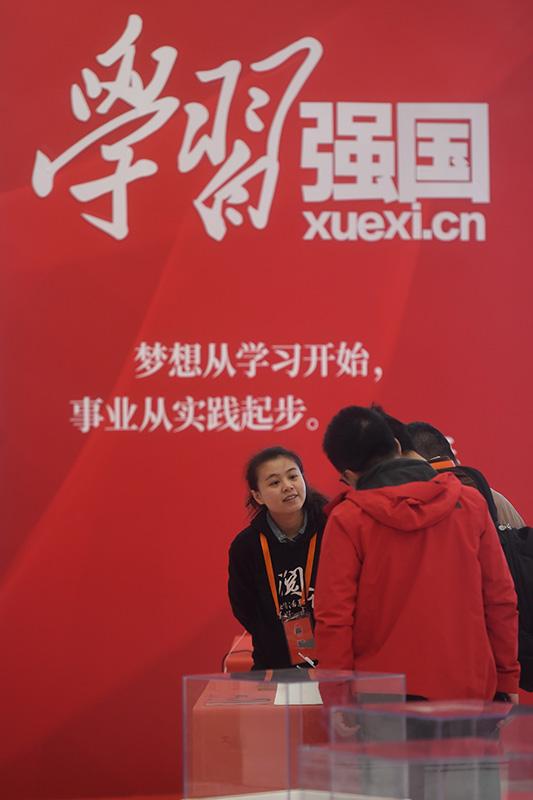 """2019年4月12日,观众在第五届中国数字阅读大会上参观""""学习强国""""主题展区。新华社记者 黄宗治 摄"""