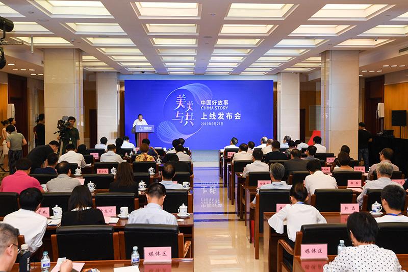 """2019年9月27日,以""""讲好中国故事,传播好中国声音""""为宗旨的外宣工作创新性、基础性平台——""""中国好故事""""数据库正式上线。新华社记者 陈晔华 摄"""