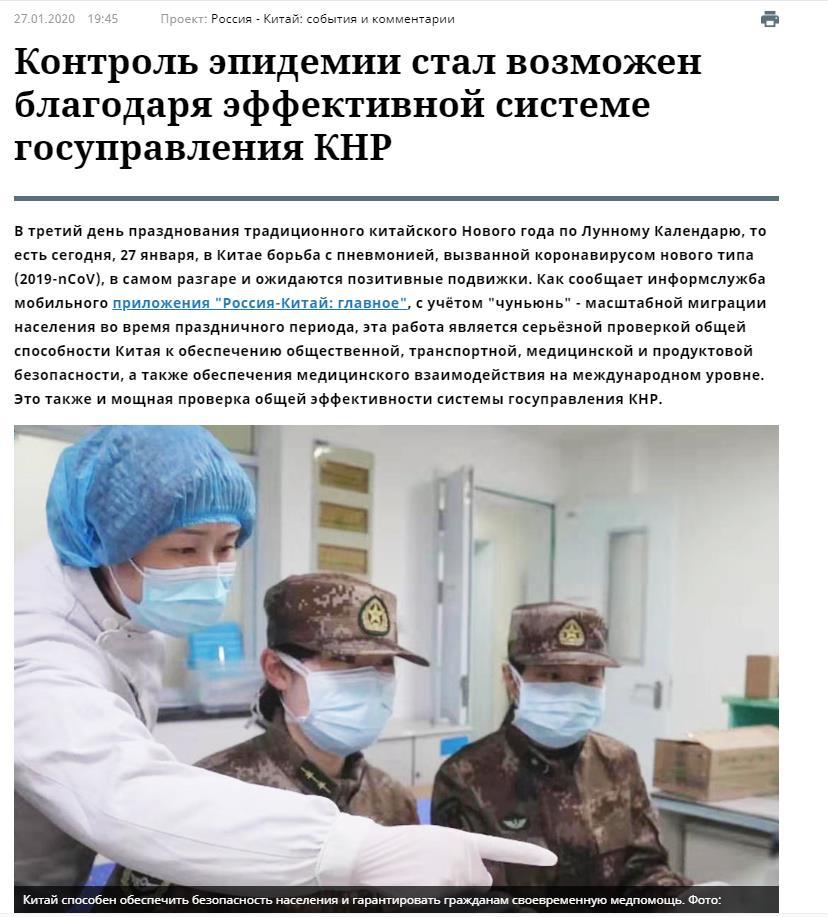 俄主流媒体关注中国疫情防控 俄防疫专家肯定中国同行的努力