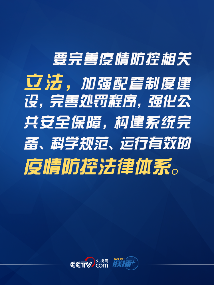 """关键时期 习近平指导全民战""""疫""""依法防控"""