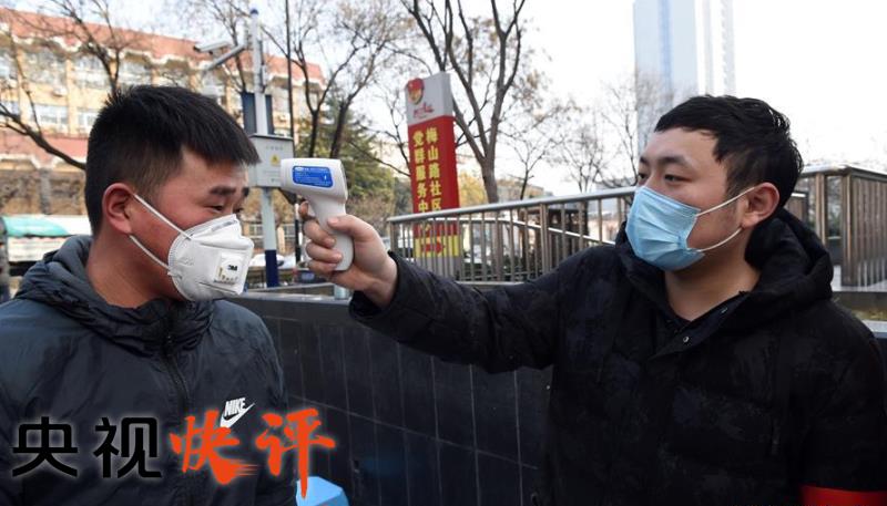 央视快评:筑牢基层社区疫情防控的严密防线