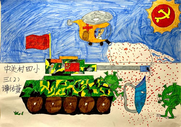 《中國必勝  武漢加油》 譚佑萱 8歲   兒童畫