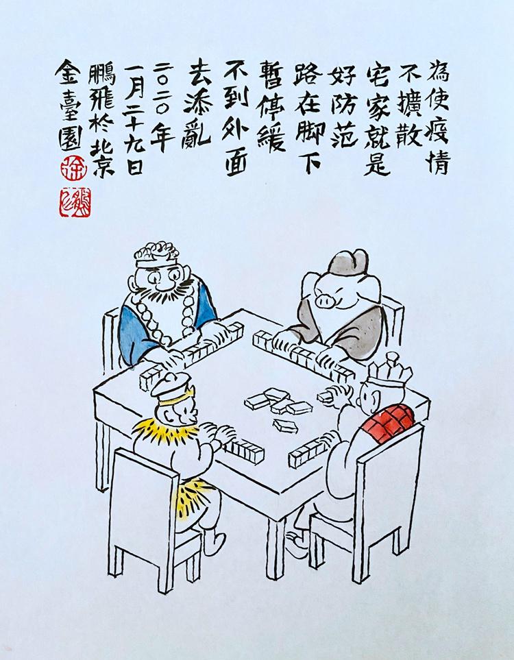 《宅家就是好防範》徐鵬飛 漫畫