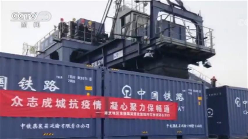 鐵路部門積極運送物資 助企業復工復產