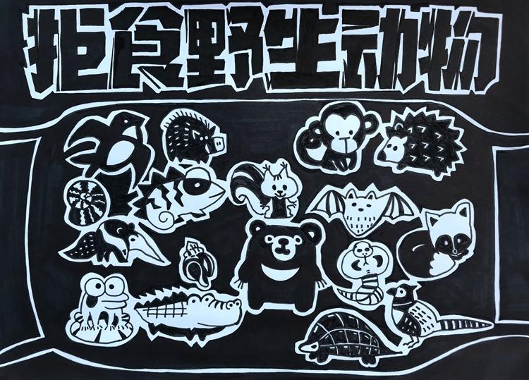 《拒食野生動物》 蘇奕航  7歲      兒童畫