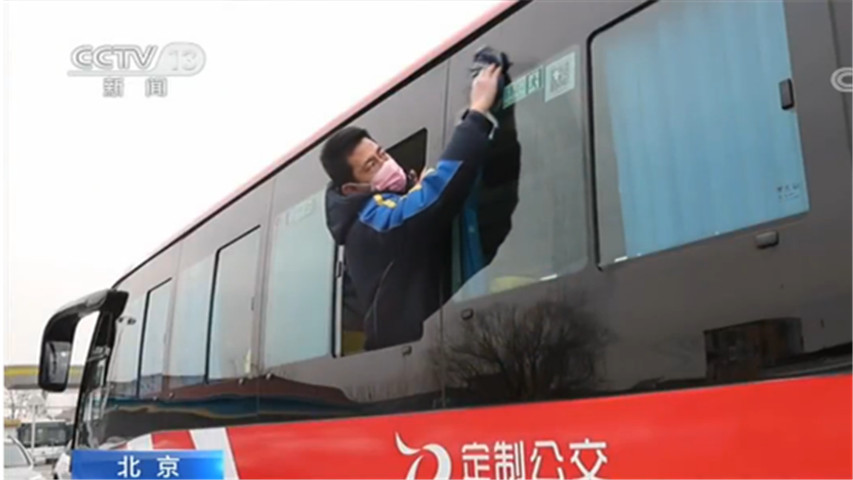 """这个时间内享受6折优惠!北京近200条""""定制公交""""线上预售"""