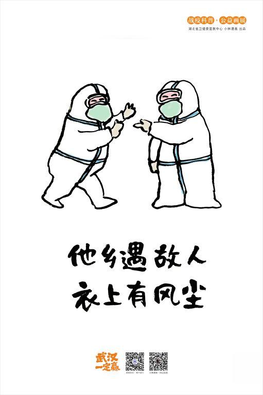 中国古典优美诗词_小林漫画:方舱医院里一剂抚慰人心的良药_科教_央视网(cctv.com)