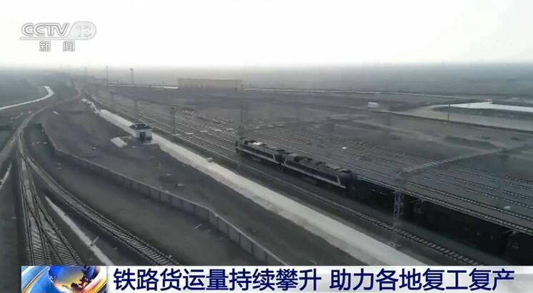 铁路货运量持续攀升 助力各地复工复产
