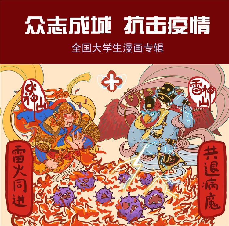 《雷火攻毒》劉承陽 漫畫