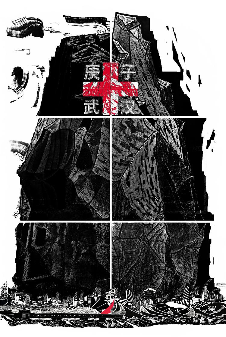 《2020生命·泰山》 戴政生 版畫