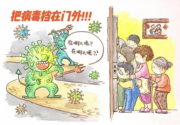 《把病毒擋在門外!》衣鳴 漫畫