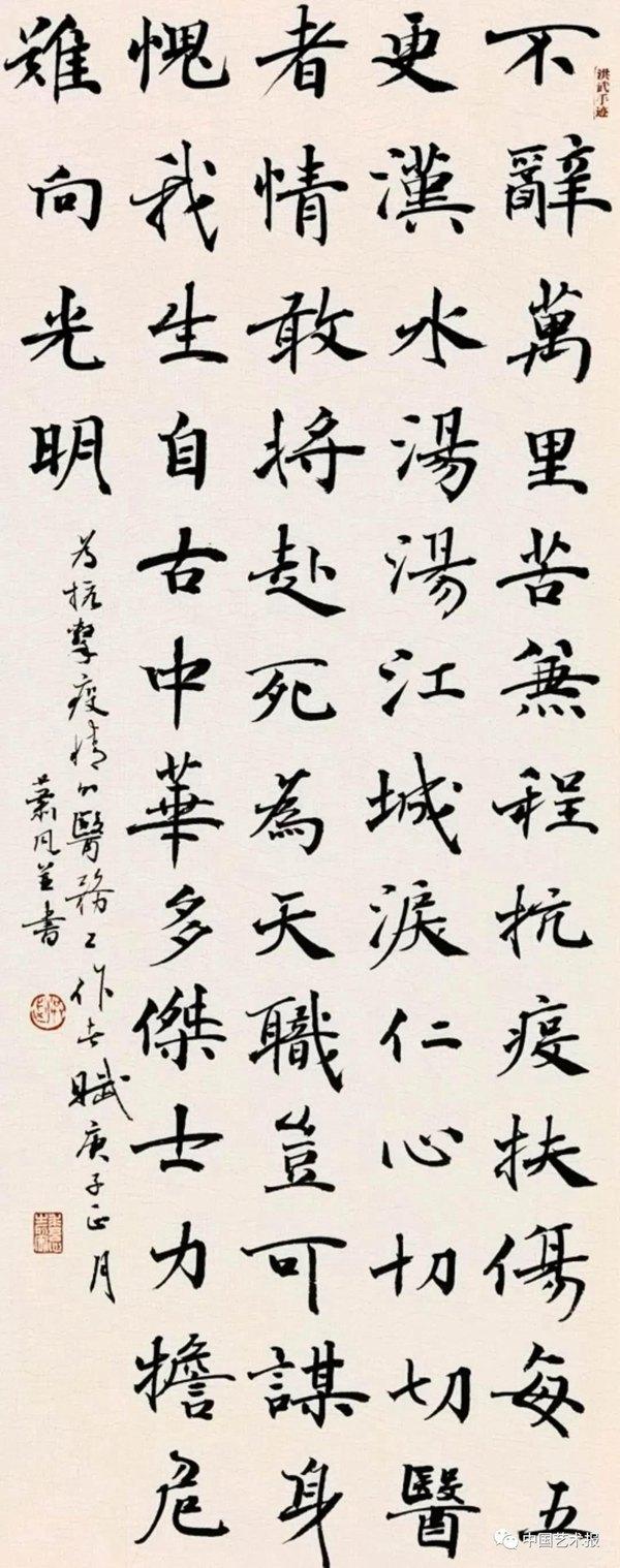 陳洪武書法