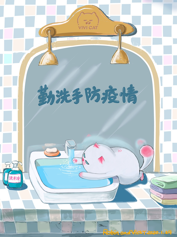 《勤洗手 防疫請》曾偉京 漫畫