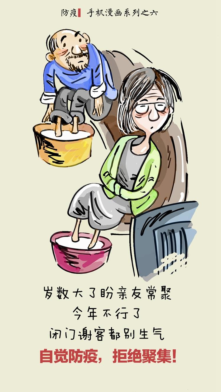 《居家防疫——自覺防疫,拒絕聚集!》王穎 宋曉軍 漫畫