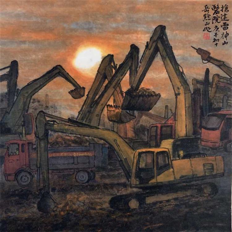 《搶建雷神山醫院》  岳黔山   中國畫