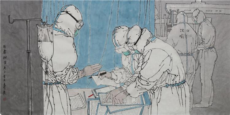 《醫者擔當》鄒東升  中國畫