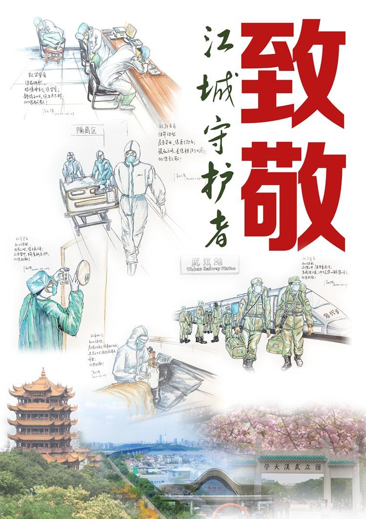 《致敬江城守护者》 徐志伟   漫画