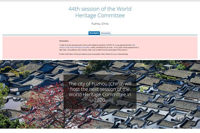 聯合國教科文組織世界遺産中心官網截圖