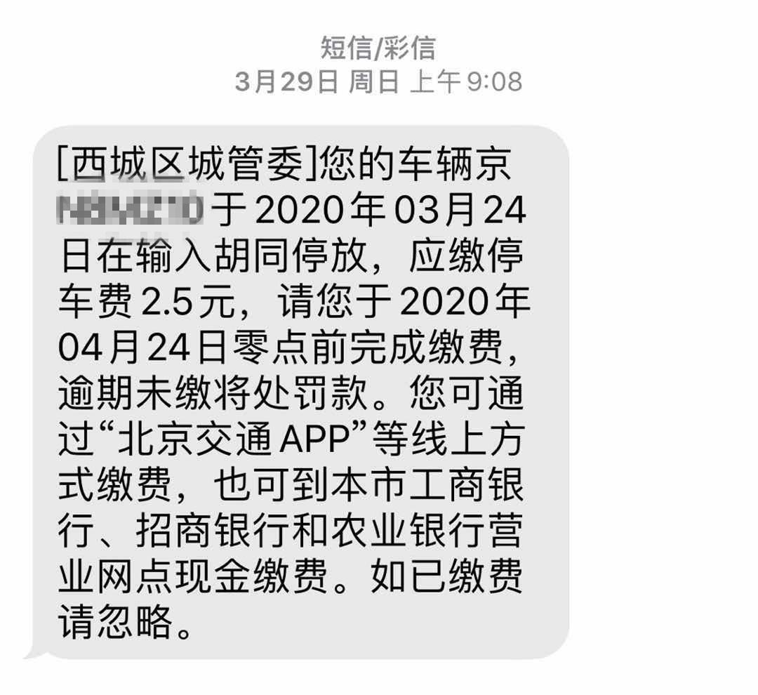 刘小姐收到的短信(图片受访者提供)
