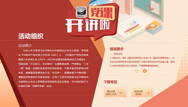 """""""党课开讲啦""""活动专区在共产党员网上线"""
