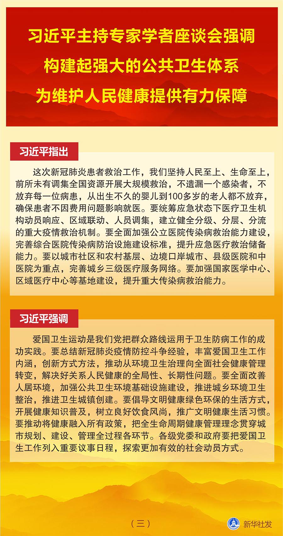 图表:习近平主持专家学者座谈会强调 构建起强大的公共卫生体系 为维护人民健康提供有力保障(三) 新华社发