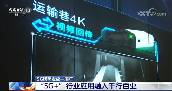 """《【恒达测速注册】5G牌照发放一周年 """"5G+""""行业应用融入千行百业》"""