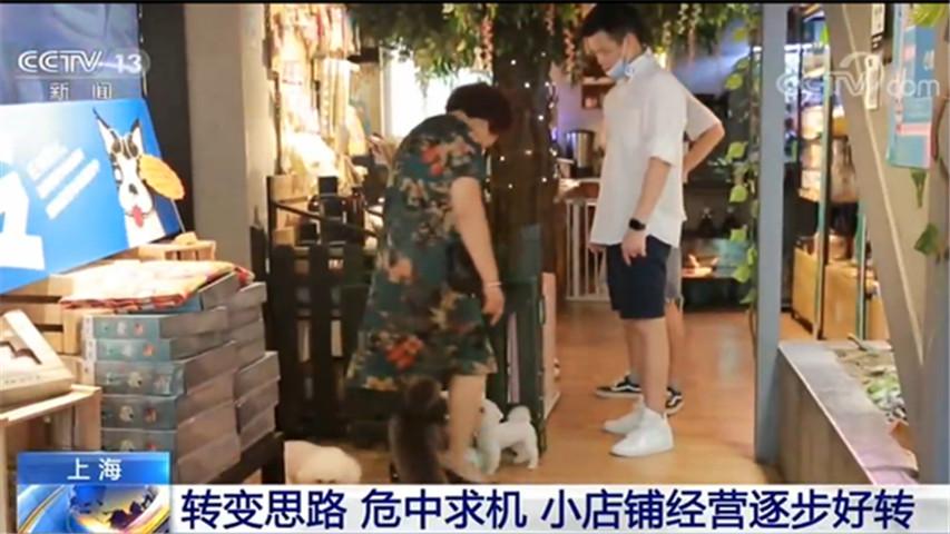 上海小店铺经营逐渐好转 转变思路成救命稻草