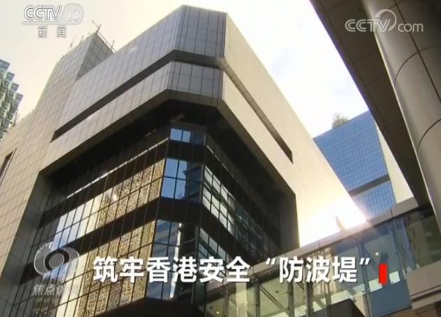 《【恒达app注册】焦点访谈:香港国安法,深度解读来了》