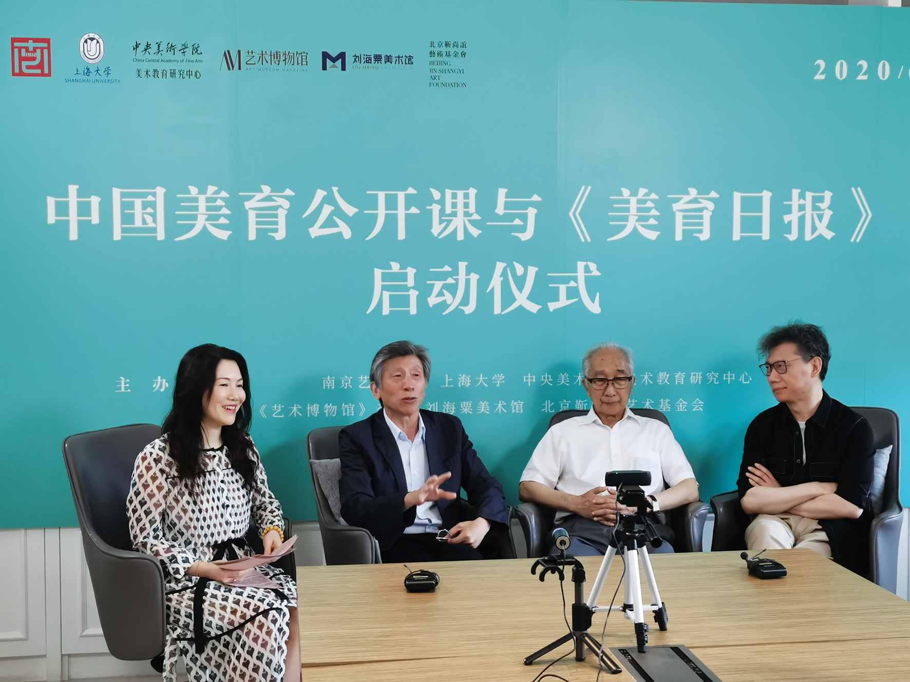 范迪安、靳尚誼、尚輝三位嘉賓與主持馬菁汝現場交流