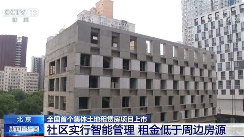 北京首个集体土地租赁房项目上市  租金低于周边房源!