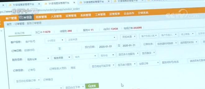 商務部等八部門:家政服務信用信息平臺正式啟用