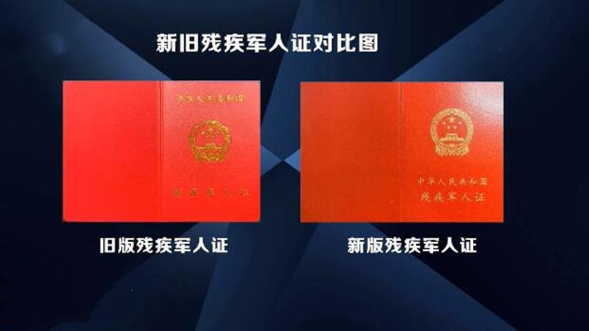 《【华宇娱乐集团】2020年8月1日起全国统一换发《残疾军人证》等4种证件》