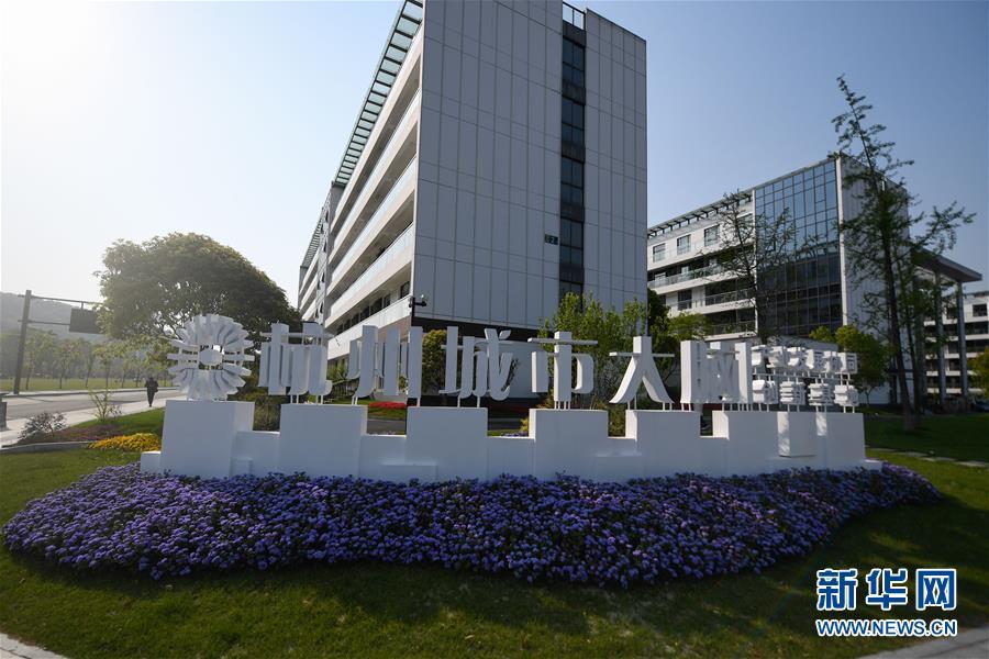 这是杭州城市大脑产业发展协同创新基地外景,杭州城市大脑运营指挥中心坐落于此(4月13日摄)。