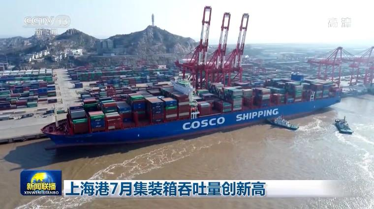 上海港7月集装箱吞吐量创新高 令人振奋