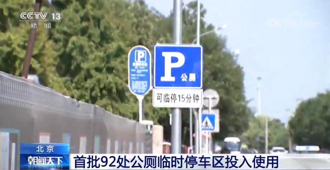 北京首批92处公厕临时停车区投入使用 为司机提供方便