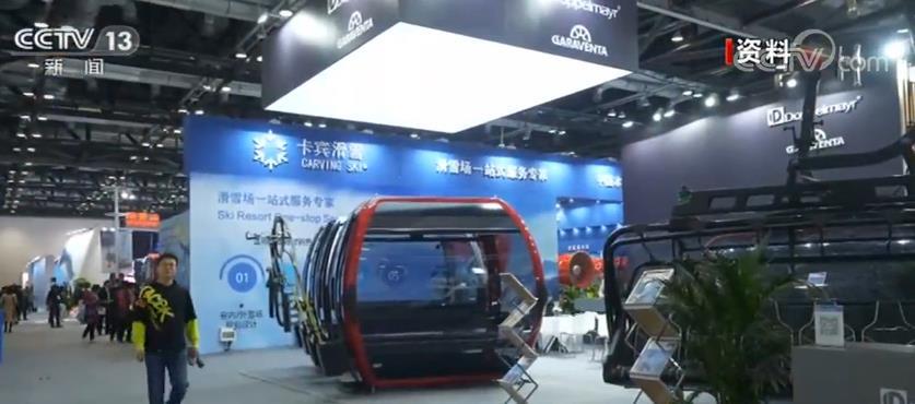 冬奥元素 成为2020年中国国际服务贸易交易会的一大亮点
