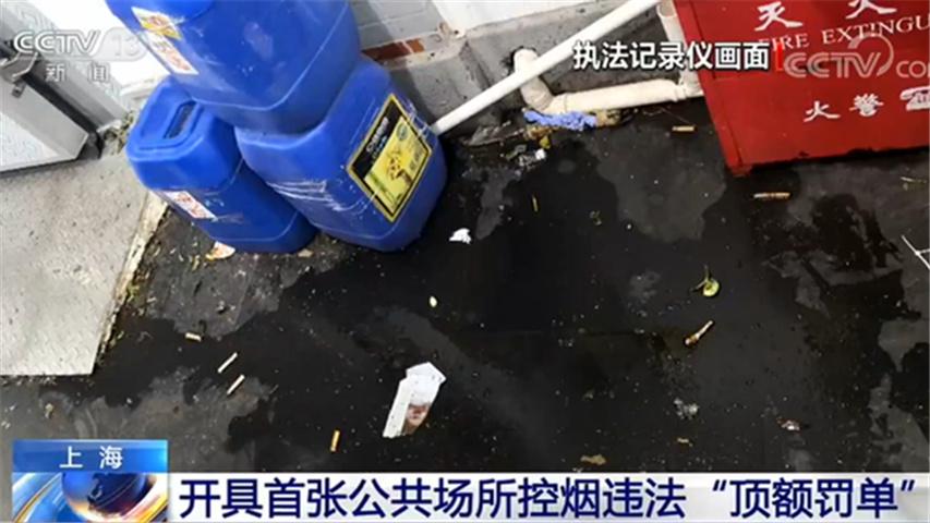 """罚款3万元 上海市控烟违法场所开出首张""""顶额罚单"""""""