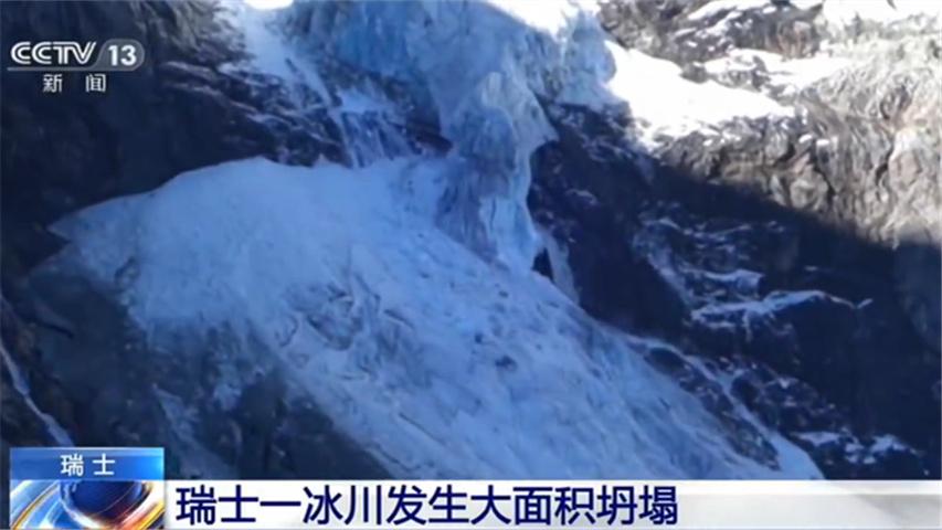 受到高温的影响?瑞士一冰川发生大坍塌