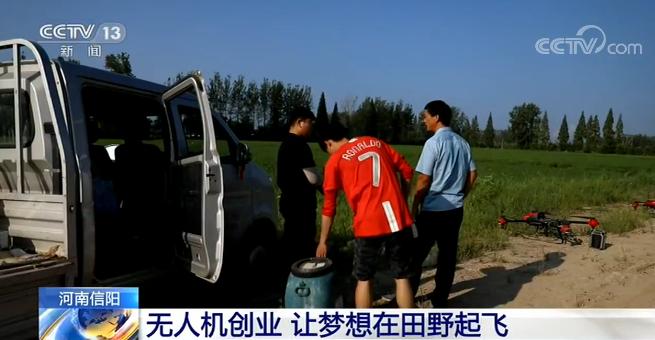 河南信阳:无人机创业 让梦想在田野起飞
