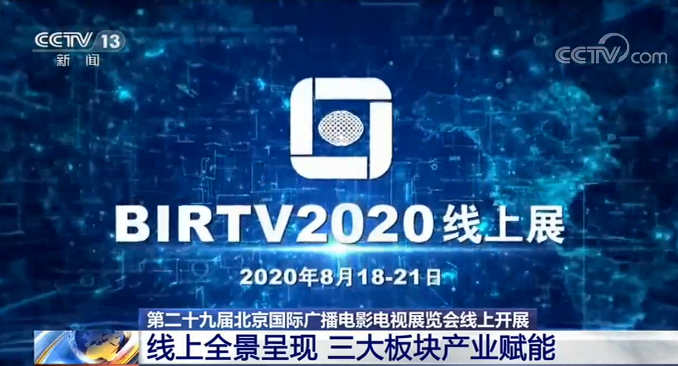三大板块产业赋能!第二十九届北京国际广播电影电视展览会线