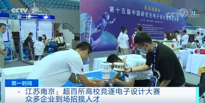 江苏南京:超百所高校竞逐电子设计大赛 众多企业到场招揽人才