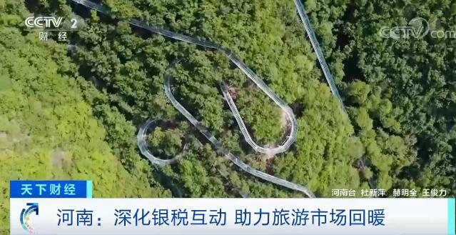 河南省深化银税互动 助力旅游市场回暖