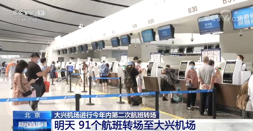 91个航班由首都机场转场至大兴机场 为今年第二次航班转场