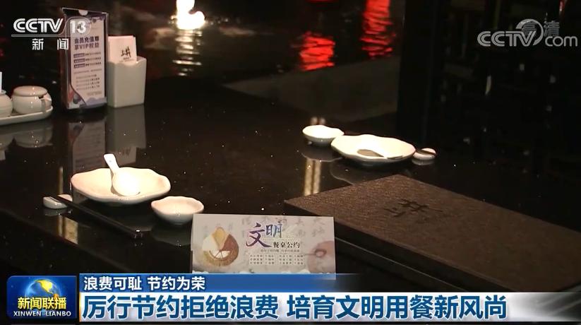 【浪费可耻 节约为荣】厉行节约拒绝浪费 培育文明用餐新风尚