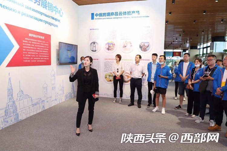行走自贸区 | 沣东新城功能区提供全链条服务 中俄贸易实现云端