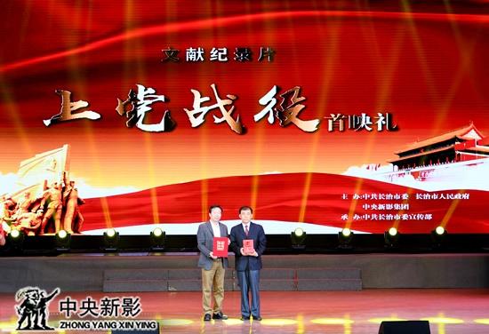 中央新影集团副总经理郭本敏(左)向长治赠送《上党战役》纪录片,中共长治市委副书记唐立浩颁发收藏证书。