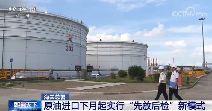 """海关总署:原油进口下月起实行""""先放后检""""新模式"""
